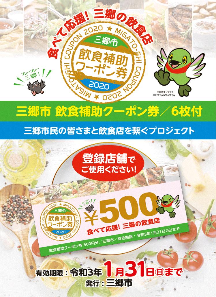 三郷市飲食補助クーポン券が使える店舗一覧