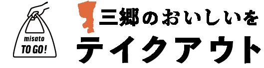 三郷toGO〜三郷のおいしいをテイクアウト〜