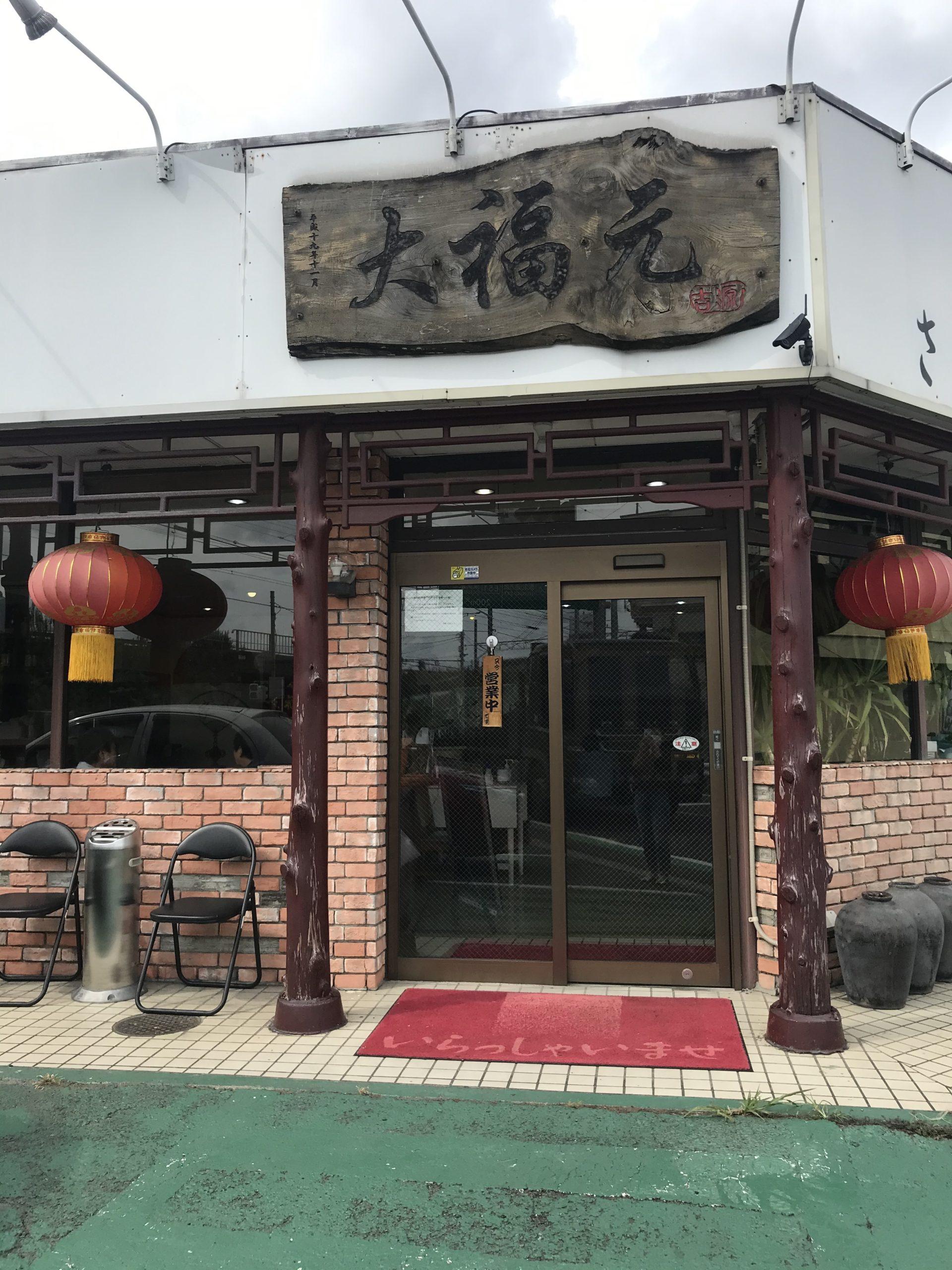 中国料理大福元の外観